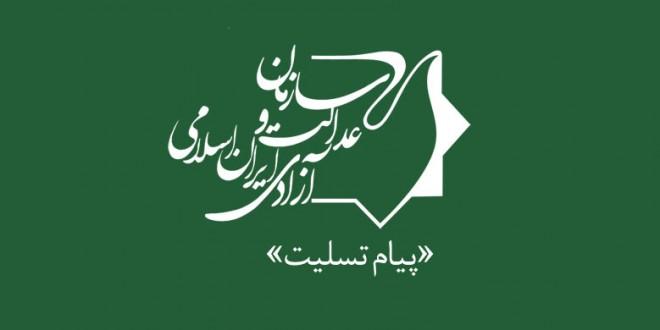 پیام تسلیت سازمان عدالت و آزادی ایران اسلامی به مناسبت درگذشت علامه محمدرضا حکیمی