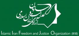 مواضع دفتر سیاسی سازمان عدالت و آزادی در رابطه با رویدادهای سیاسی، اقتصادی و اجتماعی