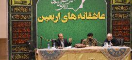 """گزارش تصویری همایش """"عاشقانههای اربعین"""" توسط سازمان عدالت و آزادی حوزه شهرضا"""