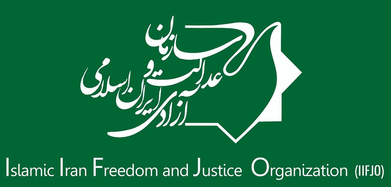 اعضای هیات داوری سازمان عدالت و آزادی
