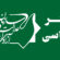 """با حکم دبیر کل سازمان عدالت و آزادی ایران اسلامی، کمیسیون """"عدالت اندیشی"""" سازمان تشکیل و اعضای آن منصوب شدند"""