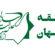 بیانیه سازمان عدالت و آزادی ایران اسلامی منطقه اصفهان در واکنش به اظهارات شیطنتآمیز علیه حزب
